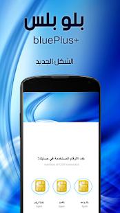 App واتس اب ازرق بللس APK for Kindle