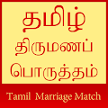 Tamil Marriage Match APK for Bluestacks