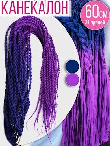 Канекалоновые пряди, 30 прядей, индиго-фиолетовый