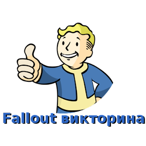 Download Fallout викторина For PC Windows and Mac