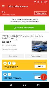 Авто.ру: купить и продать авто APK baixar