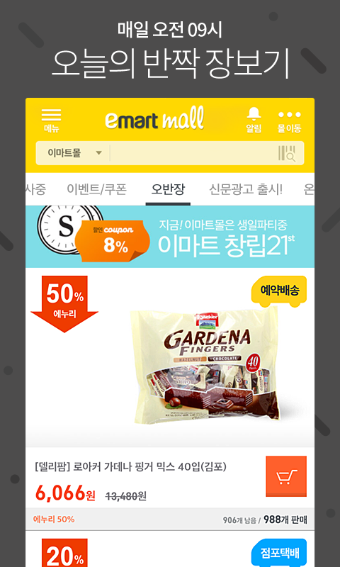 이마트몰 – emart mall Screenshot 0