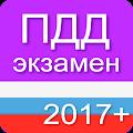 App Экзамен ПДД 2017+ Билеты ГИБДД APK for Windows Phone