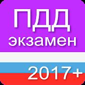 Экзамен ПДД 2017+ Билеты ГИБДД APK baixar