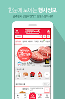 Screenshot of 롯데마트몰