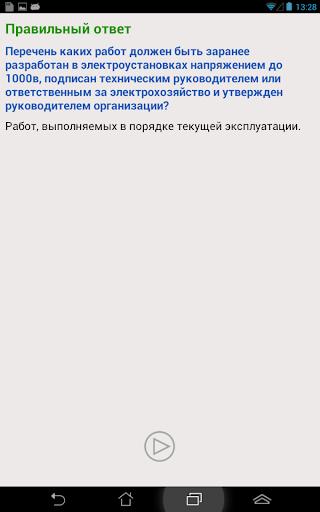 Электробезопасность.Тест+. Pro - screenshot