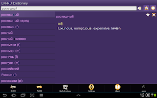 Screenshot of English Russian Dictionary Fr