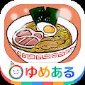 Download 親子でラーメン料理!キッチンちゅるちゅる APK to PC