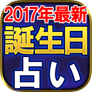 Download 【2017年最新】365誕生日占い・バースレコード For PC Windows and Mac