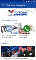 Screenshot of Торг.Площадь