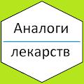 Free Download Лекарства и их аналоги APK for Samsung