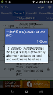 Free Download SG TV Guide APK for Android