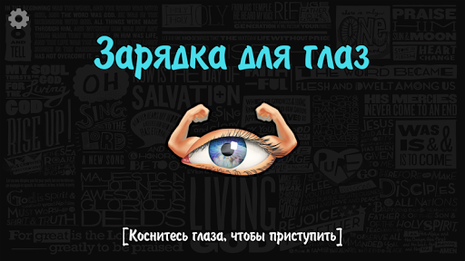 Exercises for eyes - screenshot