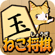 Cat Shogi - on the panel board that cat of one hand -