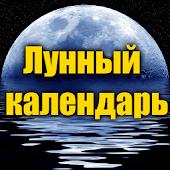 Download Лунный календарь APK on PC