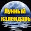 Лунный календарь APK for iPhone