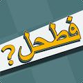 فطحل العرب - لعبة معلومات عامة