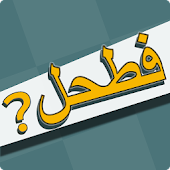 Download Full فطحل العرب - لعبة معلومات عامة 1.39 APK