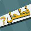 Download Android Game فطحل العرب - لعبة معلومات عامة for Samsung