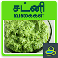 Chutney Thuvaiyal Recipes APK for Bluestacks