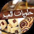افضل حلويات العيد غير مكلفة