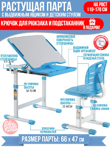 Парта детская растущая и стул, B201 BLUE