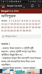 Bengali Bible - screenshot