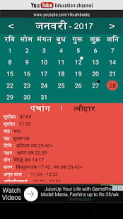Hindi Calendar 2017- screenshot thumbnail