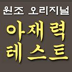 아재력테스트 Icon