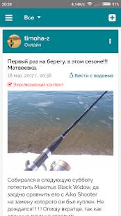 на рыбалку for ipad