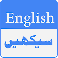 Download Learn English Spoken with Urdu APK for Android Kitkat