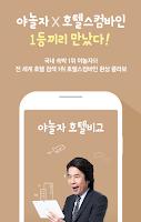 Screenshot of 야놀자호텔비교 - 최저가 호텔비교/호텔 당일예약