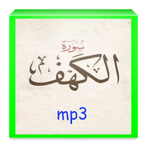 Download surat al kahf For PC Windows and Mac