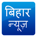 Download Bihar News APK for Android Kitkat