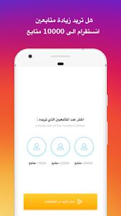 زيادة متابعين انستقرام Prank APK for Kindle Fire