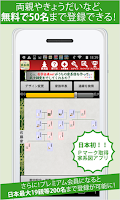 Screenshot of 無料 家系図~会員70,000人以上 日本No.1家系図~
