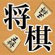 Anywhere shogi ( Japanese chess ) - simple shogi board of beginner also safe -
