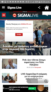 Cyprus News - Latest News - screenshot