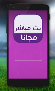 App بث مباشر للمباريات ⚽️ Prank APK for Kindle