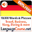 Learn German Vocabulary Free APK for Nokia