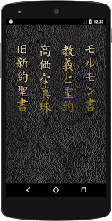 Japanese LDS Quad - screenshot