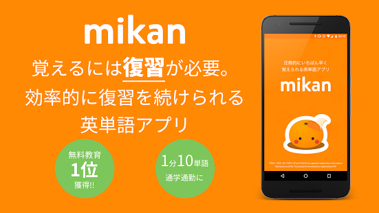 App 英単語アプリ mikan apk for kindle fire