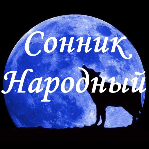 Русский народный сонник толкование снов