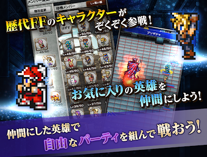 Game FINAL FANTASY Record Keeper APK for Windows Phone