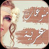 App منوعات عربية 2017 APK for Windows Phone