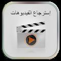 App استرجاع الفيديوهات joke APK for Kindle