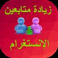 App زيادة متابعين انستقرام Joke APK for Kindle