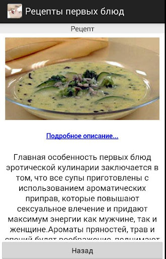 seksualnaya-kulinariya-retsepti
