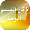 Free اذكار المسلم اليومية(2016) APK for Windows 8