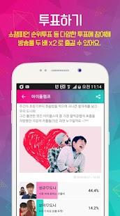 App 아이돌챔프! IDOL CHAMP APK for Windows Phone